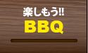楽しもう!!BBQ