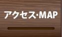 アクセス・MAP