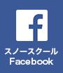 スノースクールFacebook