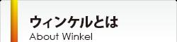 ウィンケルとは