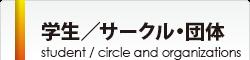 学生/サークル・団体