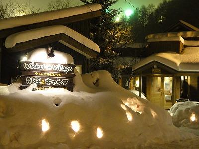 雪あかり 2014