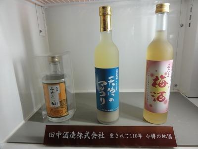 売店 田中酒造 お酒