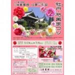 牡丹芍薬まつり2014