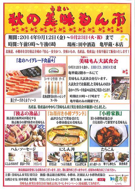 美味いもん市2014秋 田中酒造