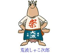 第7回小樽しゃこ祭 シーフードマーケット 11月15・16日開催!!
