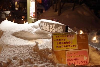 雪あかりの路 2015 ウィンケルカフェ