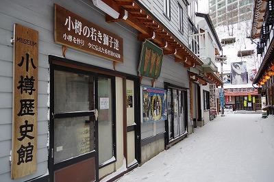 堺町 小樽歴史館