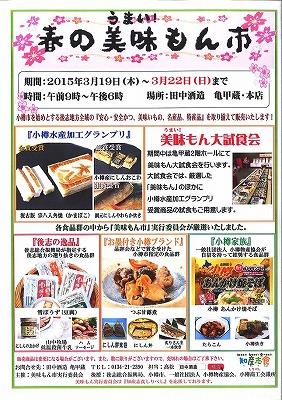 田中酒造 美味もん市 2015年春