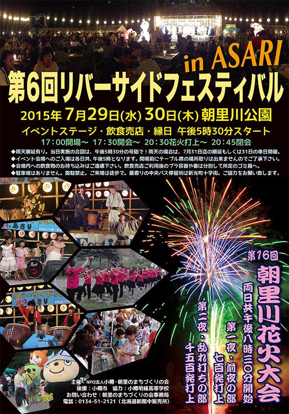 2015朝里川花火