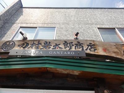 積丹 うに ウニ丼 田村岩太郎商店