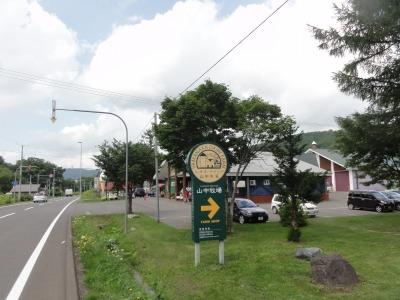 赤井川 山中牧場