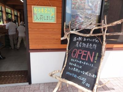 道の駅 赤井川