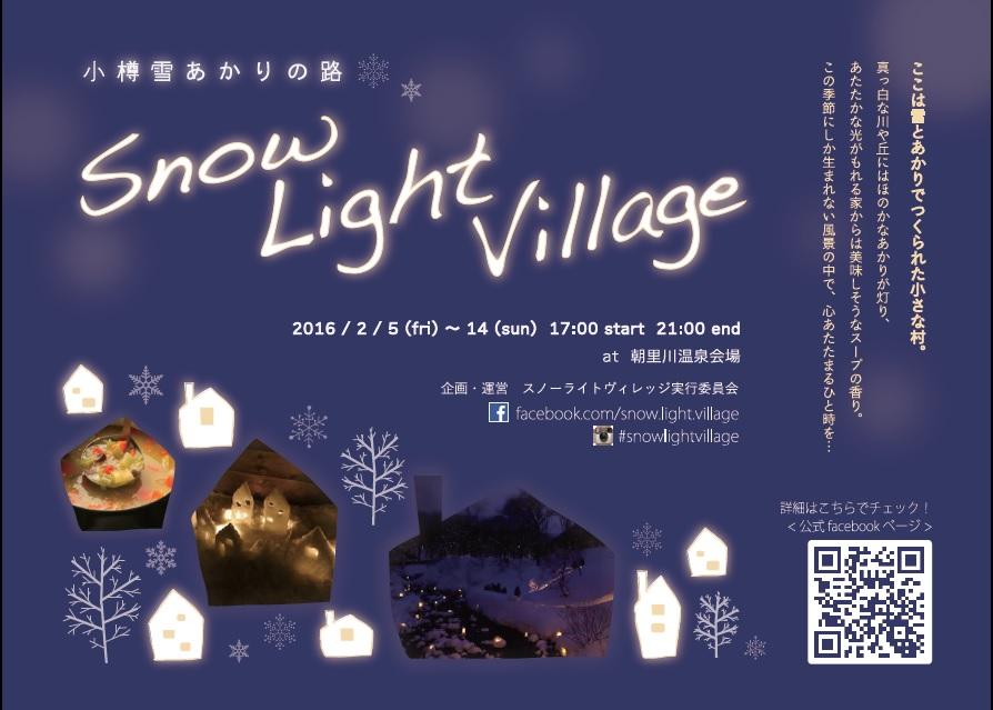 フライヤー画像 Snow Light Village 小樽雪あかりの路