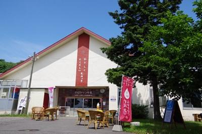 登別酪農館