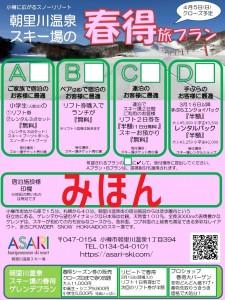 "Asari ski area ""Special spring plan"""
