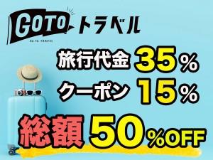 GoToプラン画像(じゃらん)
